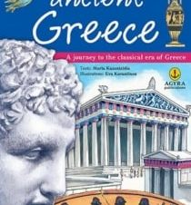 WELCOME TO ANCIENT GREECE ΑΡΧΑΙΑ ΕΛΛΑΔΑ